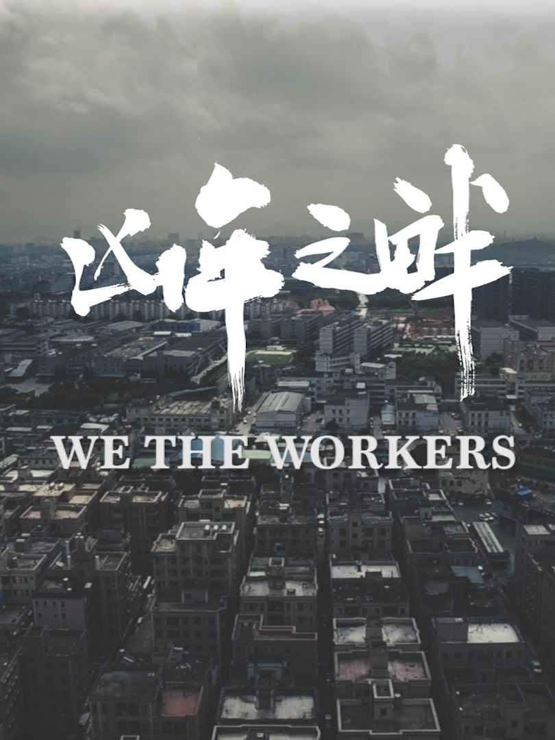 We the workers | HUANG, Wenhai (Réalisateur)