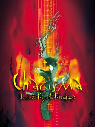 Charisma | Kurosawa, Kiyoshi (Réalisateur)